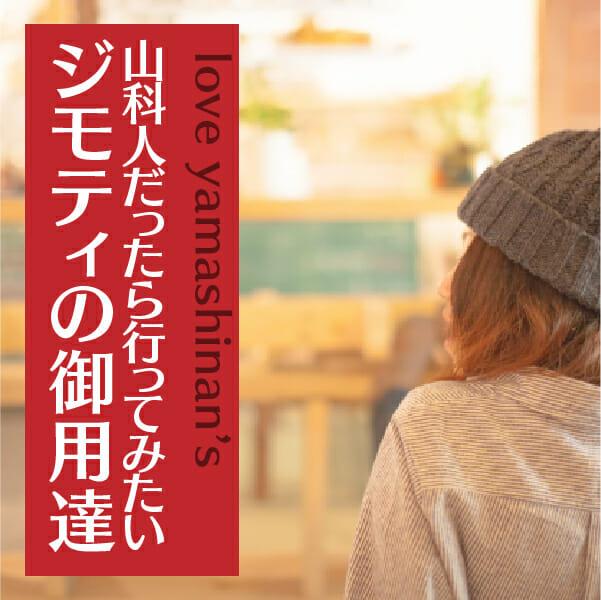 yamagura_yakudachi_menu_015-3
